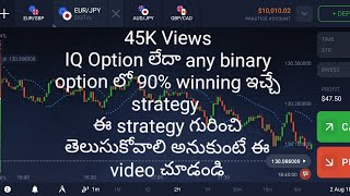 IQ Option new strategy 90% winning confirm
