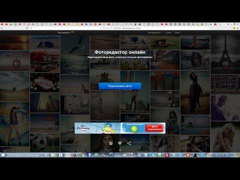 фоторедактор с приколами онлайн
