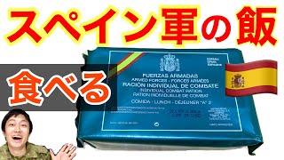 【実食】元自衛隊員がスペイン軍のレーションを食べてみたら!衝撃だった!!  Spanish army military Ration Food 【MRE】