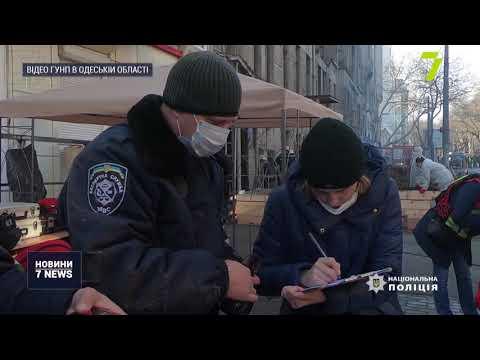 Новости 7 канал Одесса: Пошукову операцію в згорілому коледжі на Троїцькій завершили