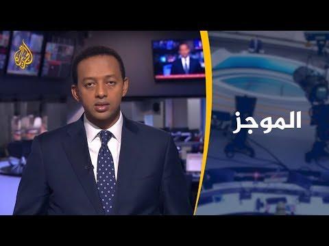 موجز الأخبار - العاشرة مساءا  - نشر قبل 35 دقيقة