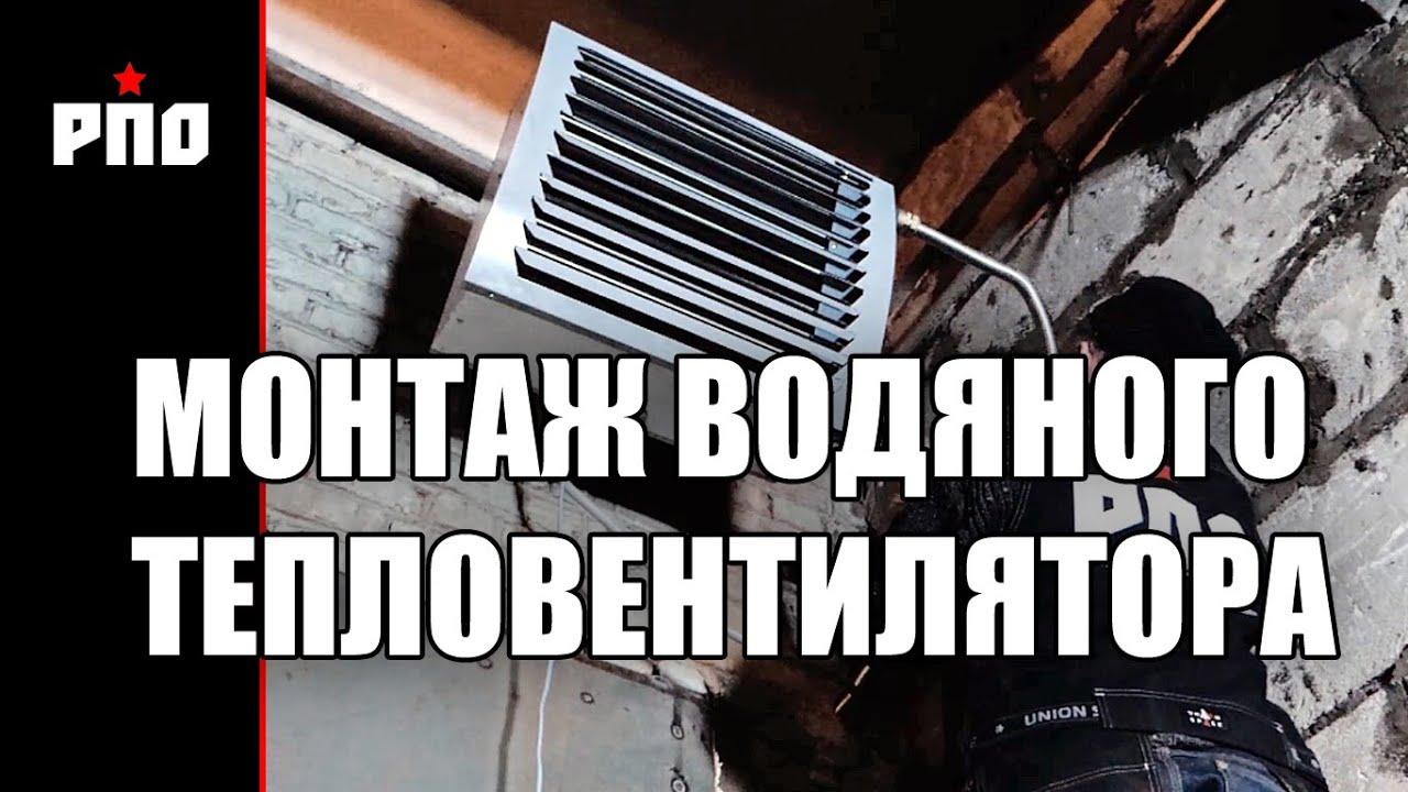 Монтаж водяного тепловентилятора Тепломаш КЭВ-60Т3,5W3.