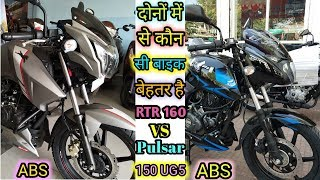 2019 Apache RTR 160 ABS VS 2019 Pulsar 150 UG5 Twin Disc ABS||Comparison|| which is best for you?