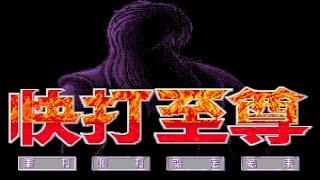 Super Sango Fighter gameplay (PC Game, 1993)