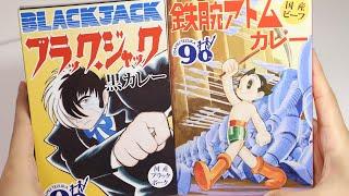 Astro Boy beef curry vs Black Jack black curry. Both comics are Tezuka Osamu works. Do you know Tezuka Osamu? #japanesestuffchannel, #tezukaosamu ...