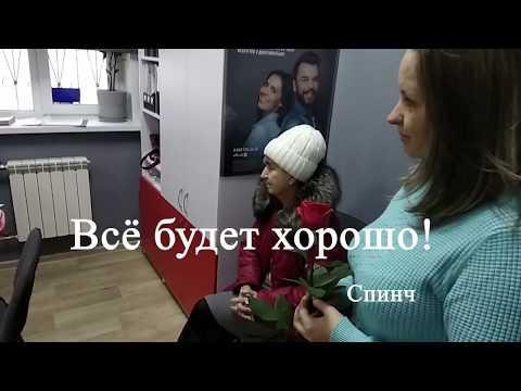 Агентство недвижимости в Красноярске Спинч. После сделки.