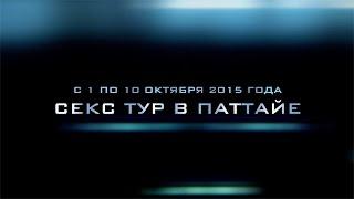 СЕКС ТУР в Паттайе С 1 - 10 ОКТЯБРЯ
