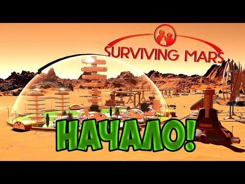Surviving Mars начало #1
