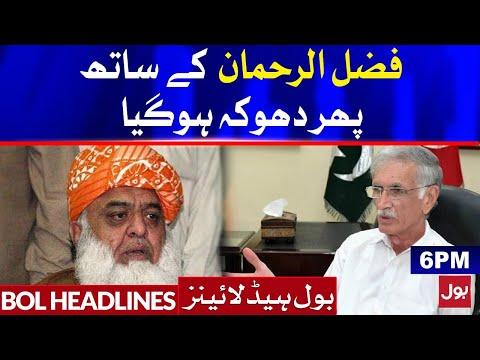 Fazlur Rehman and PDM... watch now