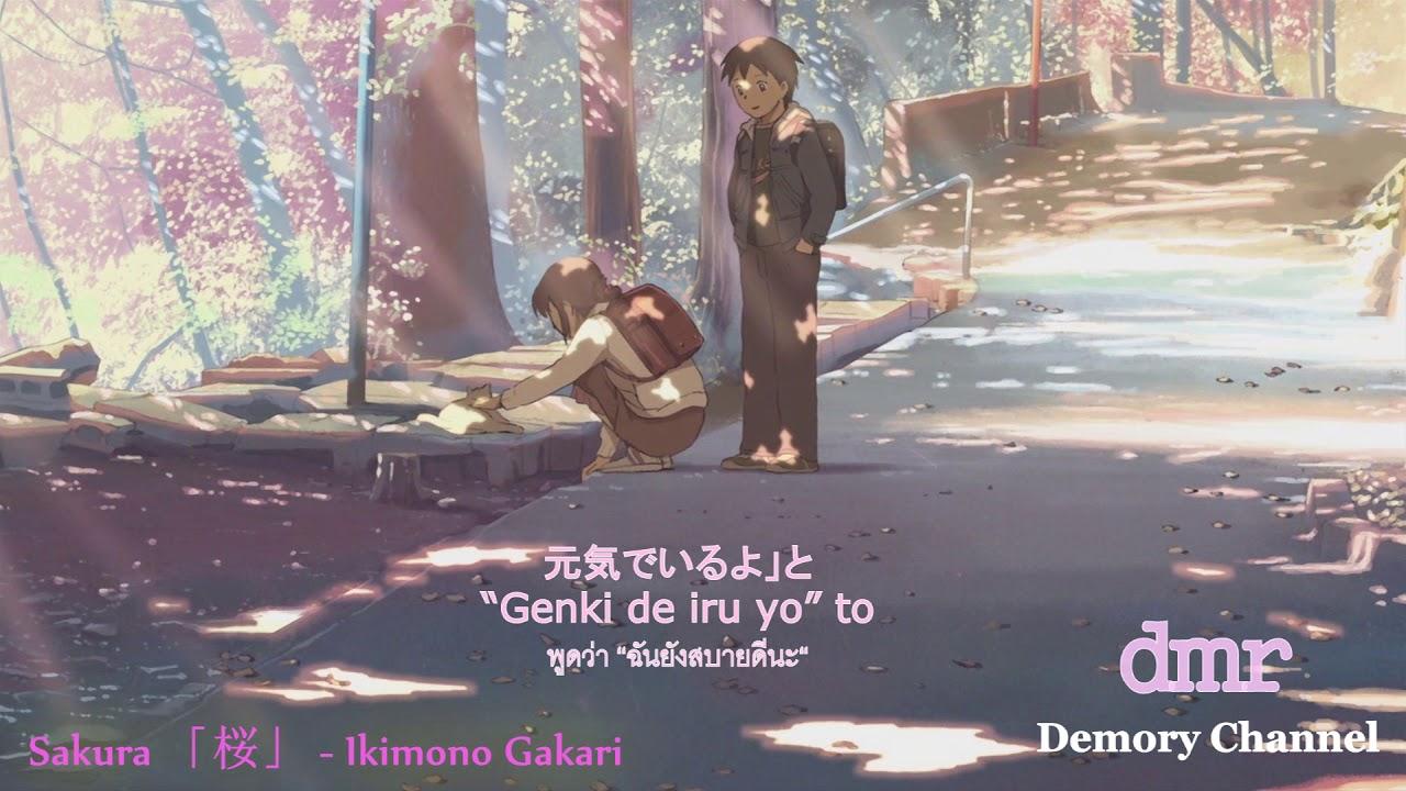 [ซับไทย] เพลงญี่ปุ่นเพราะๆ Sakura 【桜】 – Ikimono Gakari OST 2018 [HD]
