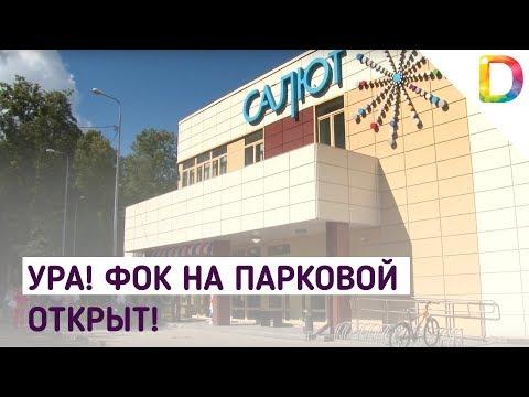 ДОЖДАЛИСЬ! ФОК на Парковой открыт! | Телеканал Долгопрудный