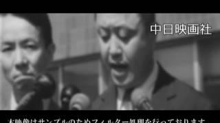 [昭和48年9月] 中日ニュース No.1026 1「長沼ナイキ基地訴訟 -自衛隊は憲法違反-」