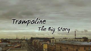 Trampoline The Big Story FILM | Фильм про батутный фристайл в России