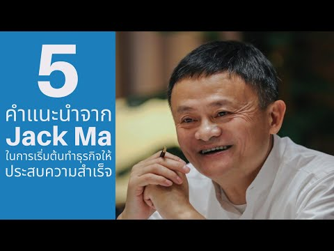 5 คำแนะนำจาก Jack Ma ในการเริ่มต้นทำธุรกิจให้ประสบความสำเร็จ