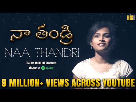Naa Thandri || Starry Angelina Edwards ||  Latest New Telugu Christian Songs