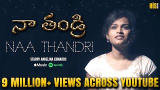 Naa Thandri || Starry Angelina Edwards || New Telugu Christian Song 2015 HD