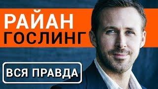 Райан Гослинг - вся правда об актере фильма Бегущий по лезвию 2049