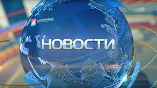 НОВОСТИ | Телеканал Долгопрудный | 17 октября 2018