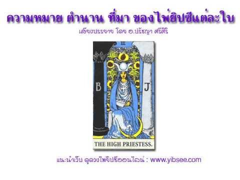สอนดูดวงไพ่ยิปซี ตำนานของไพ่แต่ละใบ-TheHighPriestess