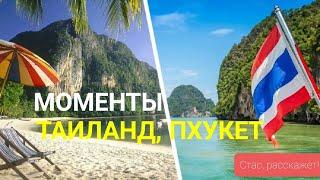 Моменты из Тайланда Пхукет Видео с путешествия из инстаграма Thailand Phuket 2019
