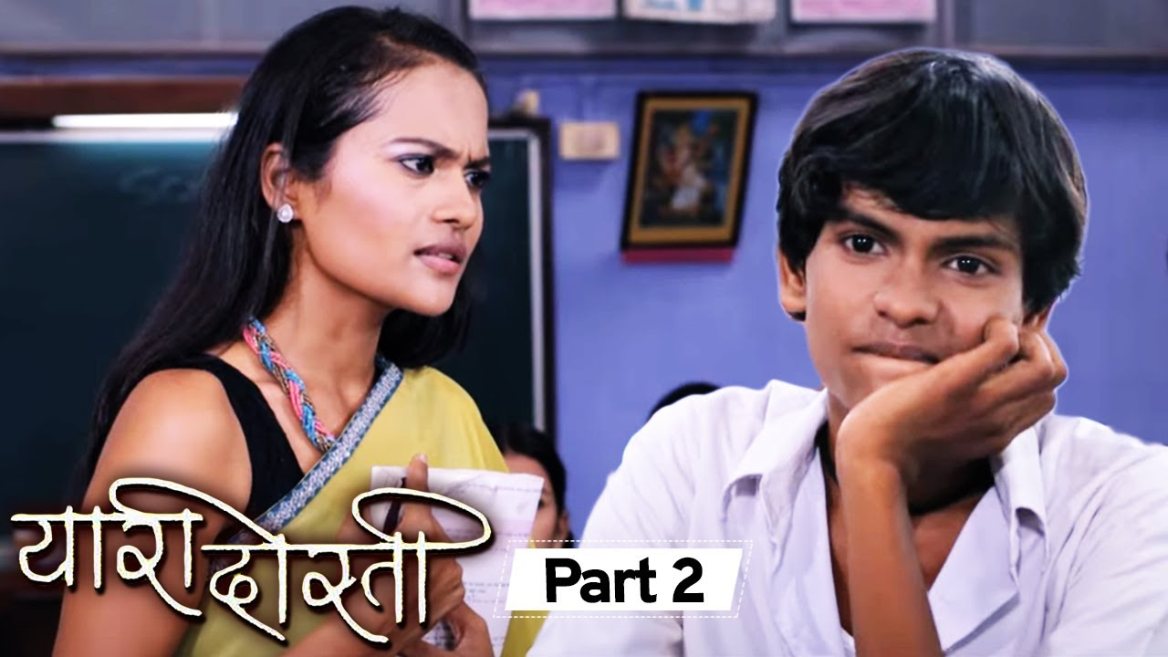 Download Yaari Dosti (HD) - यारी दोस्ती - Sumeet Bokse - Ashish Gade - Lateta Marathi Movie  - Part 2
