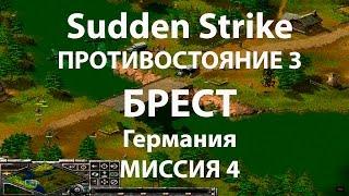 Противостояние 3 - Sudden Strike, Германия Брест миссия 4