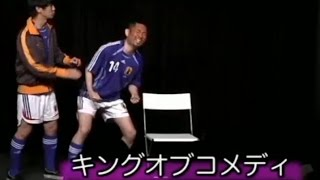コント・キングオブコメディ「試合後のロッカールーム」(2013/7/25)