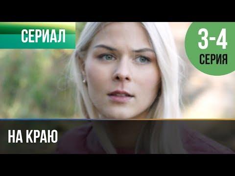 ▶️ На краю 3 серия, 4 серия | Премьера / 2019 / Остросюжетная драма