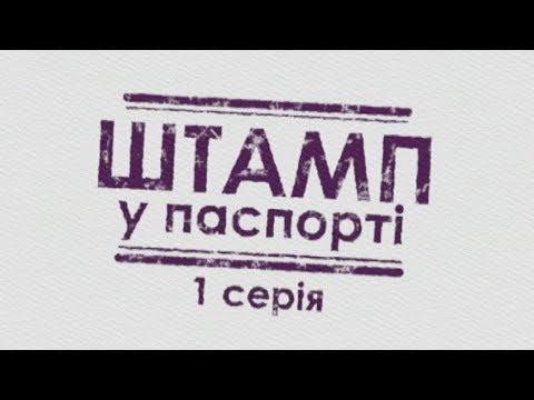 Штамп в паспорте (Серия 1) - Ruslar.Biz
