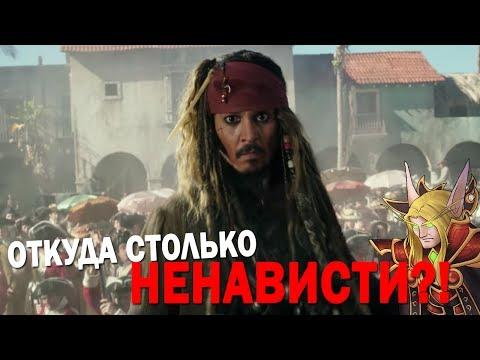 [Сходил я значит на] Пираты Карибского Моря 5 - А мне понравилось...