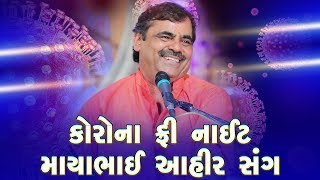 D-LIVE: Comedy Nights With Mayabhai Ahir | Gujarati Jokes