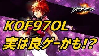 【KOF97OL】そこそこやり込んだ結果、おもしろいかも!!【BSA】【拳皇97OL】 thumbnail