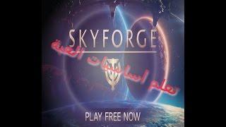 شرح اساسيات لعبة SKYFORGE جميلة ال MMORPG الجديدة مشاهدة ممتعة