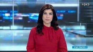 חדשות הערב 18.10.18: ליברמן במסר לחמאס: אם ההפגנות מחר יירגעו – הדלק יחזור   המהדורה המלאה