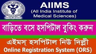 aiims appointment online delhi