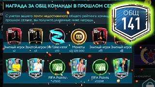BEST SEASON REWARDS FOR 140 OVR! - FIFA MOBILE 20