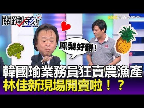 韓國瑜當超級業務員帶農漁產直接賣 林佳新現場開賣啦!?-關鍵精華