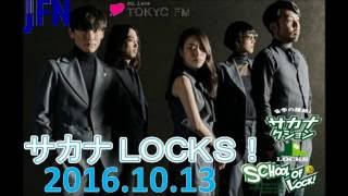 10月13日(木)のサカナ LOCKS!は・・・ 音を学ぶ「音学(おんがく)の講師...