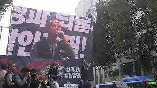 발언 - 박종선 공공운수노조 철도노조 서울쟁의대책위원장…