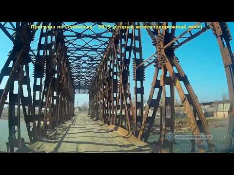 Старый мост и улицы Геническа