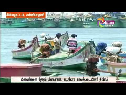 Kanyakumari : 15 fishermen are missing since 72 hours; Relatives rescue petition