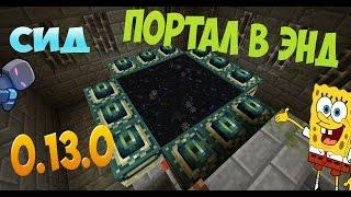 Сид на ПОРТАЛ В ЭНД в Minecraft PE 0.13.0(Ребята, крутой канал Boom TEX RYTP : https://www.youtube.com/channel/UCV-QmN9YWSRXhOXeVSjeieA • Я VK: http://vk.com/frostdogvk • Группа VK: ..., 2015-11-20T19:25:58.000Z)