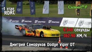 Дмитрий Саморуков Dodge Viper DT - 6.548 секунды / 362.90 км/ч.