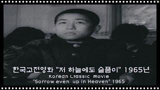한국고전영화 저 하늘에도 슬픔이/슬픈영화/실화를 바탕으…