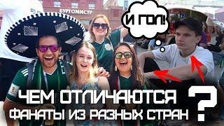 МЕКСИКАНЦЫ ПОЗИТИВНЕЕ РОССИЯН? | МОСКВА СТАЛА СТОЛИЦЕЙ МИРА