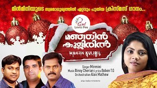 New Super Hit Christmas Song | Manjin Kuliril | MINMINI | God Loves You