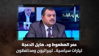 عمر العطعوط ود. هايل الدعجة - تيارات سياسية.. ليبراليون ومحافظون