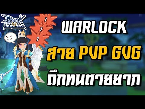 Warlock สายถึก ลงGVG ,PVP ชิวๆ ตายยาก | Ragnarok M[ZicKarr]