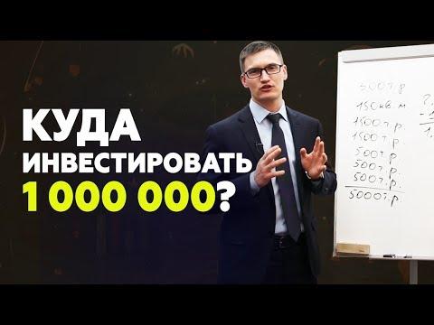 Куда инвестировать миллион рублей? Новый инвестиционный проект