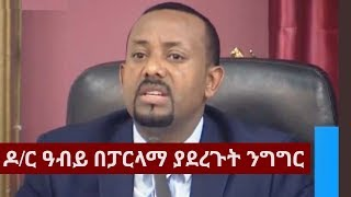 PM Dr Abiy Ahmed Opening Speech in Parliament